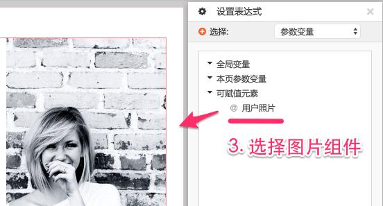 选择关联图片组件.png