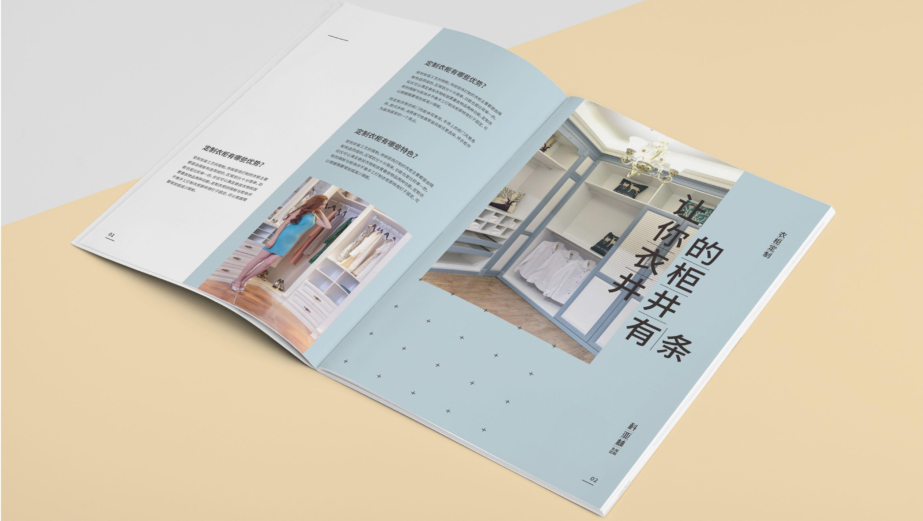 懿木品牌设计-科亚林12
