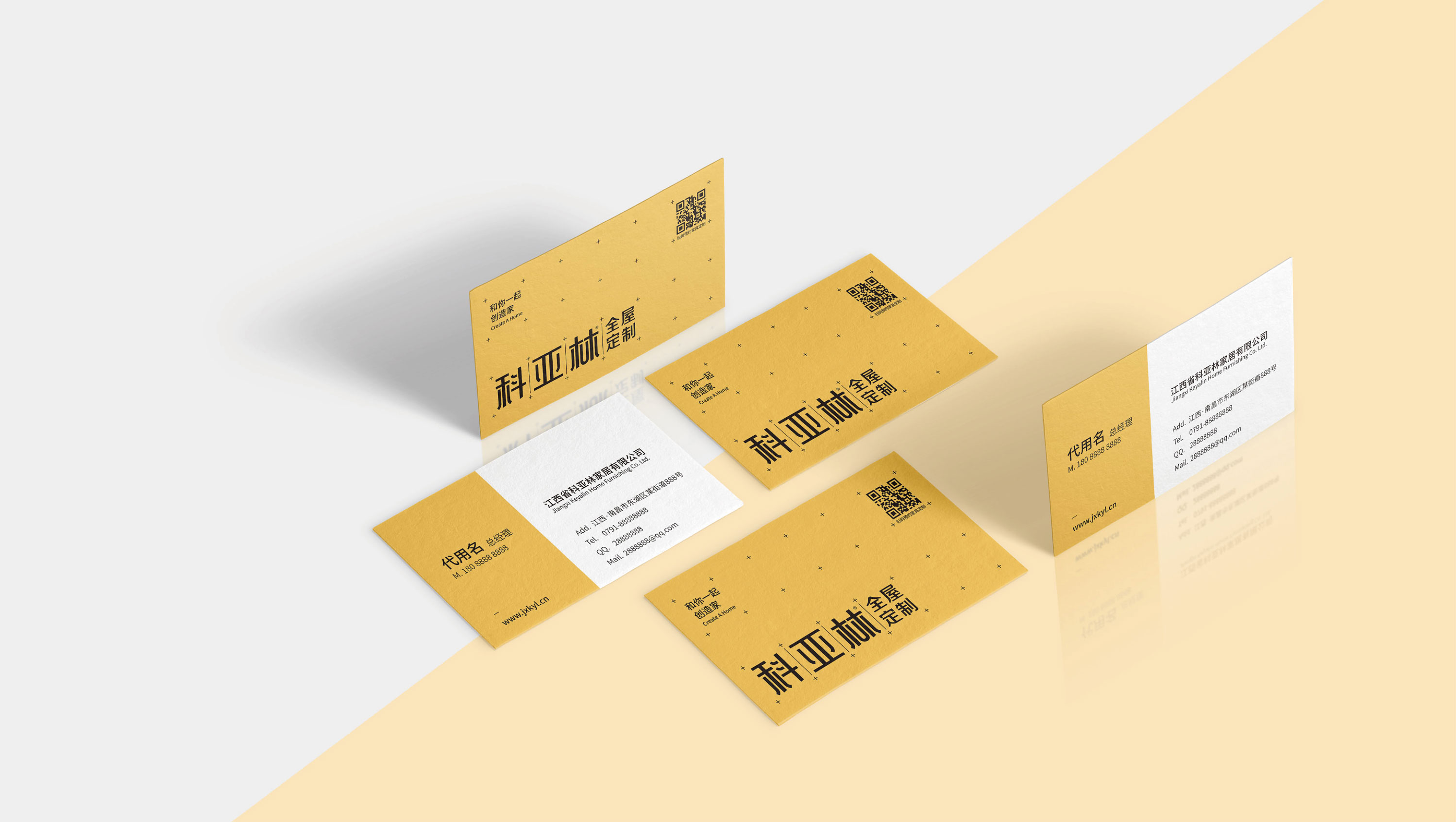 懿木品牌设计-科亚林7