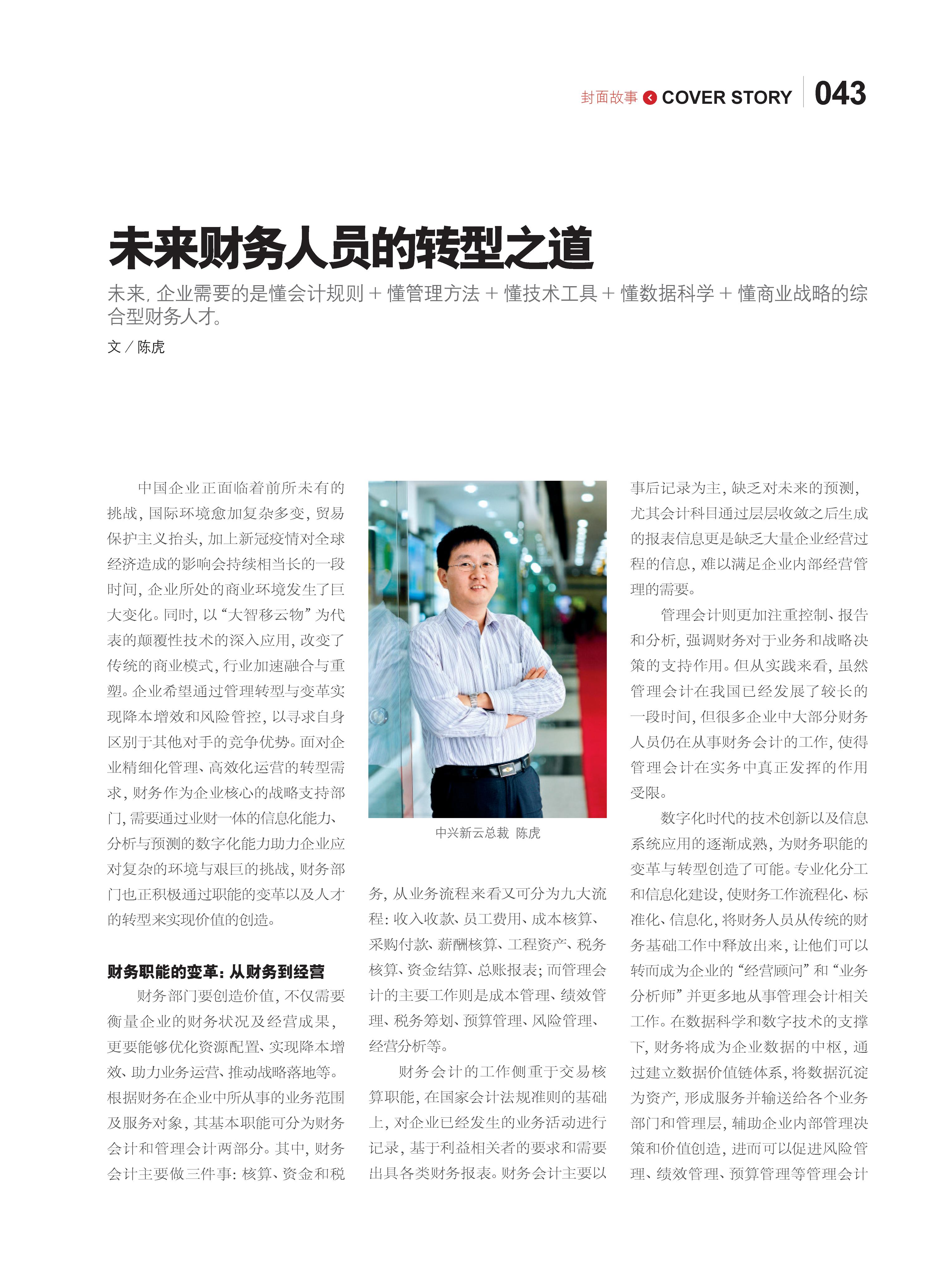 新理财.未来财务人员的转型之道_页面_1(1).png