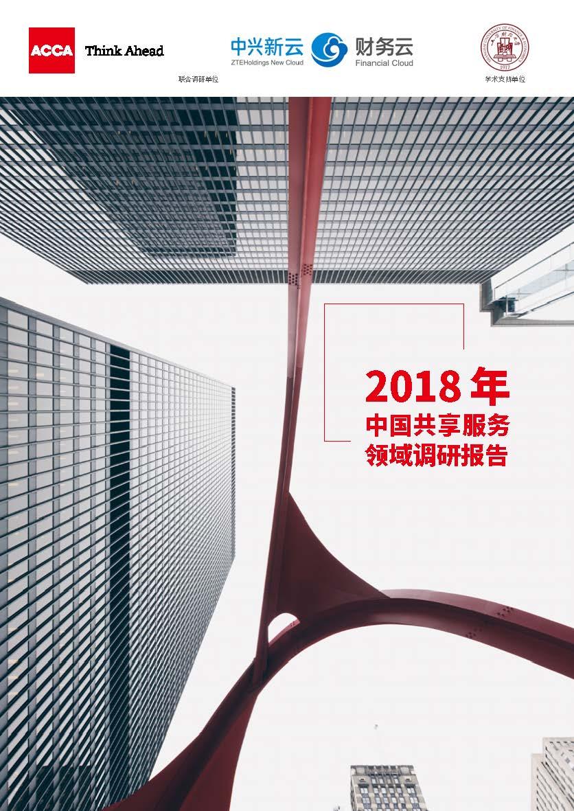2018年中国共享服务领域调研报告网络版-终稿_页面_01.jpg
