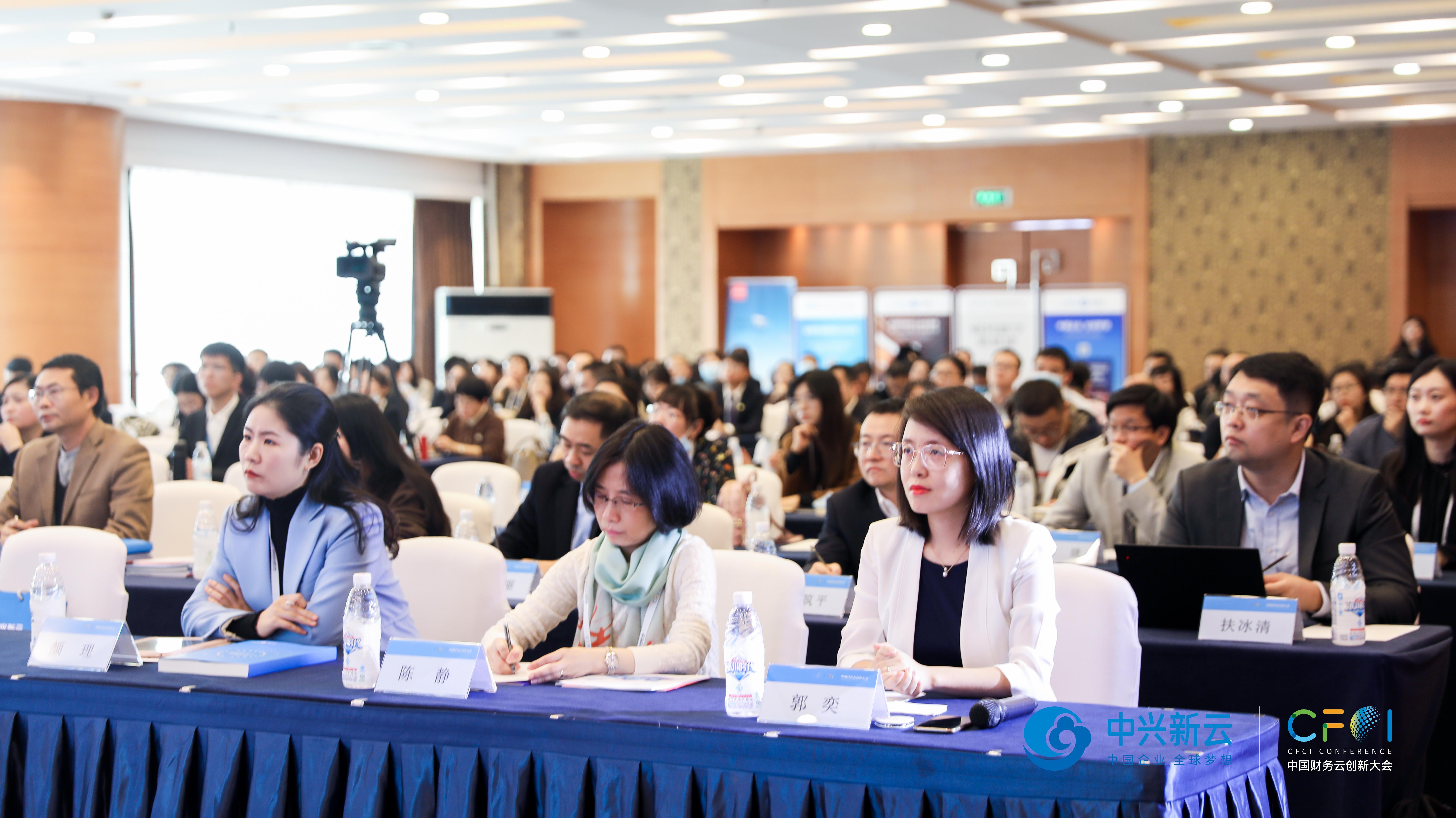 2020中国财务云创新大会 · 成都峰会成功举办!