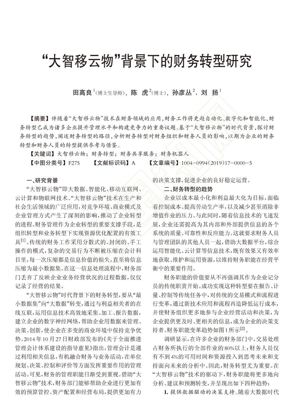 """财会月刊:""""大智移云物""""背景下的财务转型研究.jpg"""