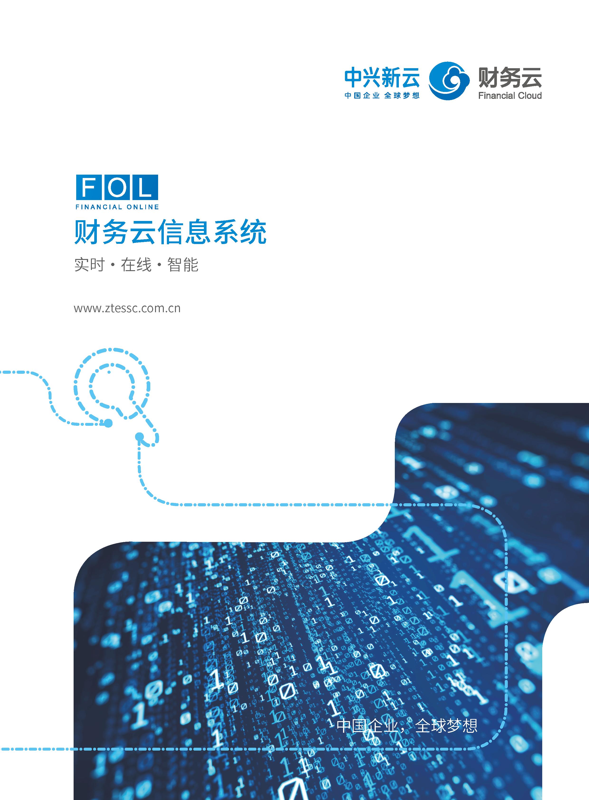 【中兴新云】FOL财务云信息系统 电子阅读版 2020 - 原本_页面_01.png