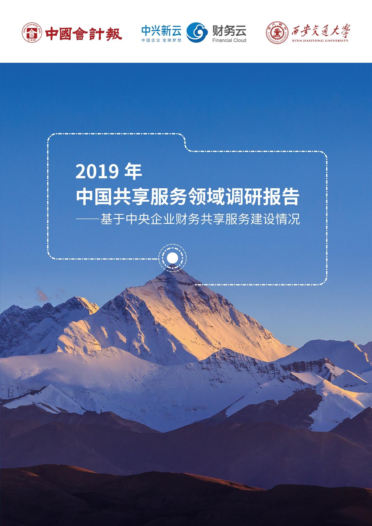 2019年中国共享服务领域调研报告-封面 - 副本.jpg