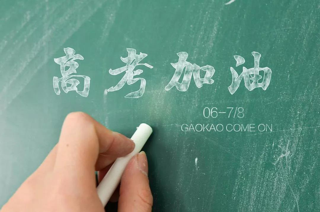高考加油.jpg