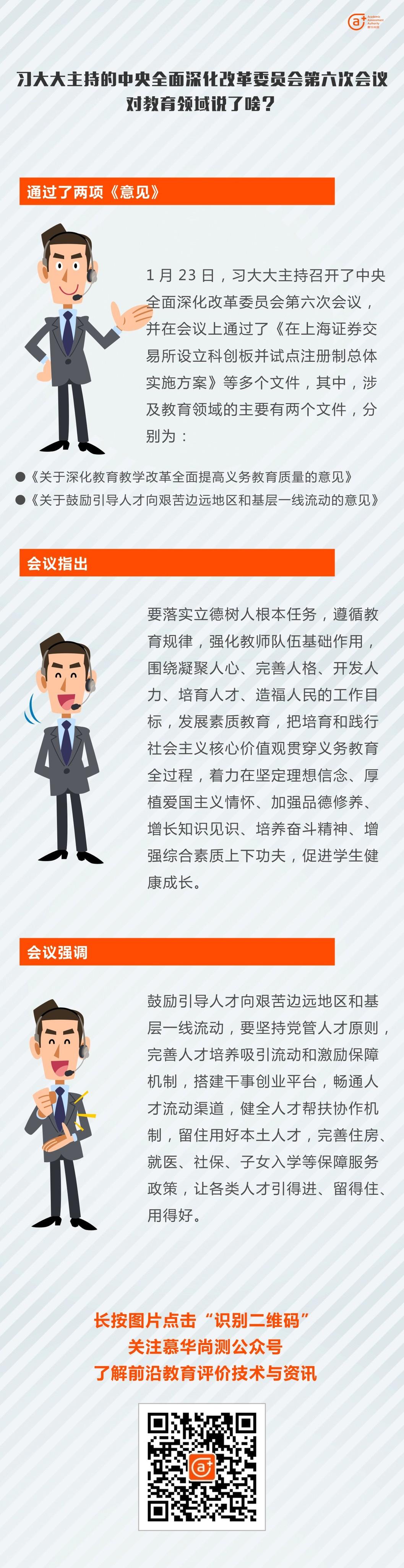 习大大主持的中央全面深化改革委员会第六次会议.jpg