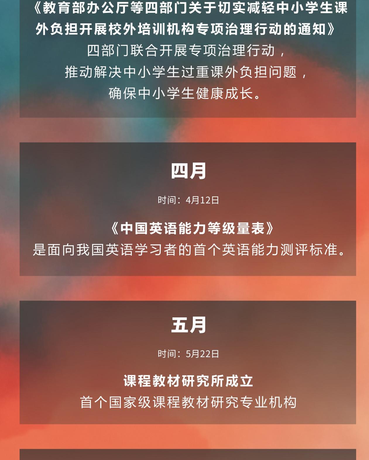 2018教育大事件_02.jpg