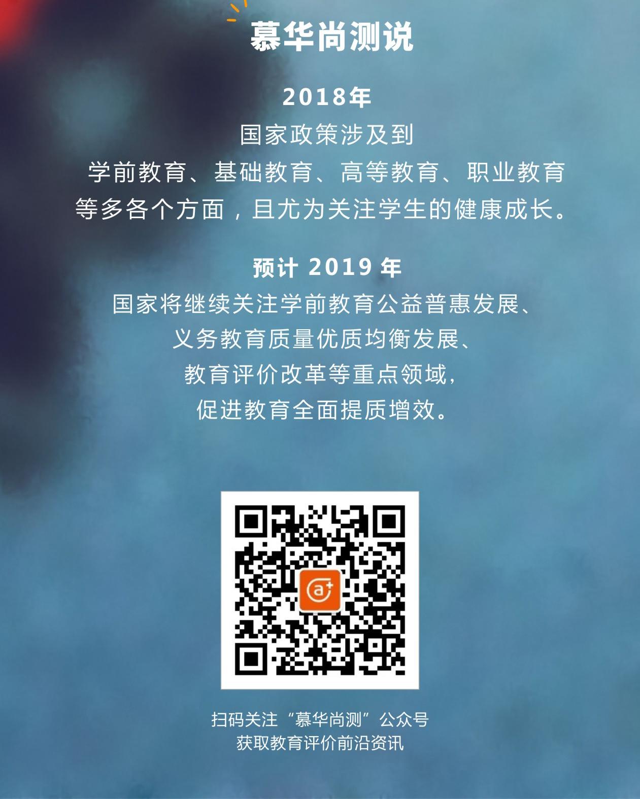 2018教育大事件_06.jpg
