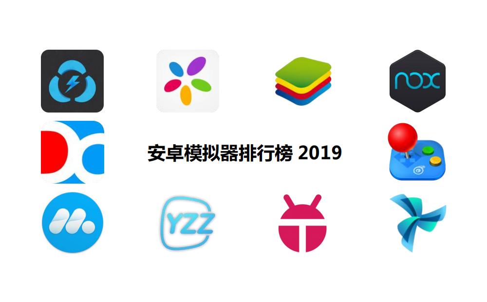 安卓模拟器排行榜2019
