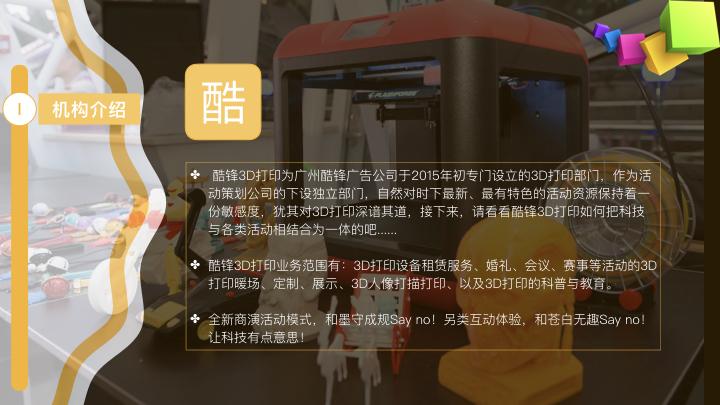 五一暖场神器-3D打印-人像扫描-3D绘画笔.003.jpeg