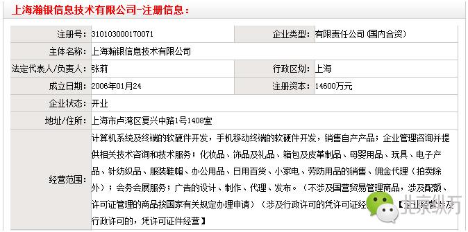 上海瀚银的企业信息.jpg