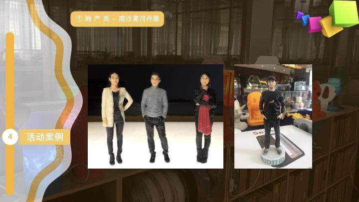 五一暖场神器-3D打印-人像扫描-3D绘画笔.018.jpeg