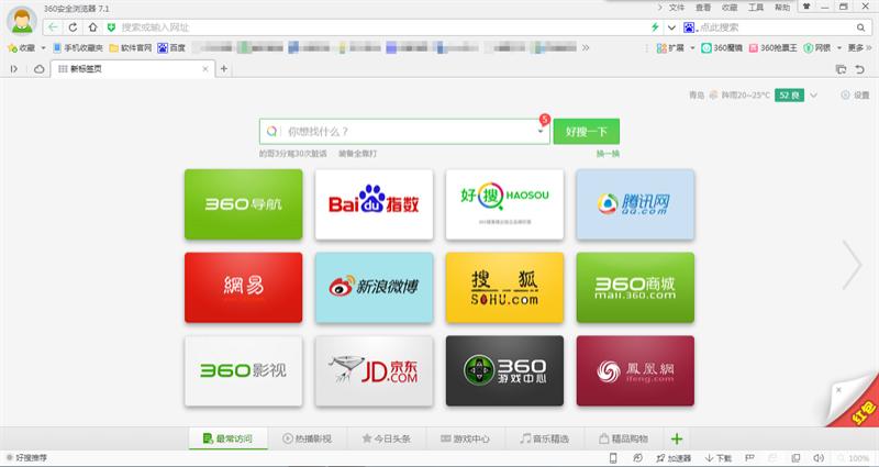 360浏览器九宫格