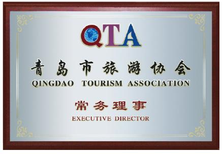 2011年8月18日登记管理机关青岛市民政局正式颁发了青岛市旅游协会