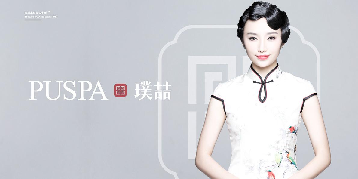 品牌LOGO国服旗袍中山装华服VI设计-璞喆华服 05.jpg
