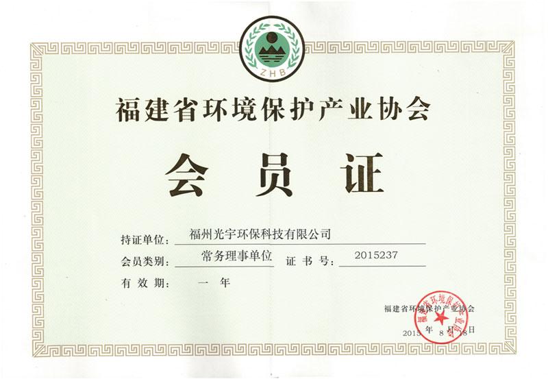 06省环保协会常务理事证件.jpg