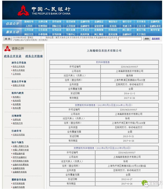 中国人民银行官网查询的支付业务许可证.jpg