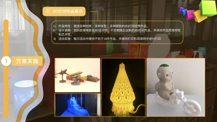 五一暖场神器-3D打印-人像扫描-3D绘画笔.005.jpeg