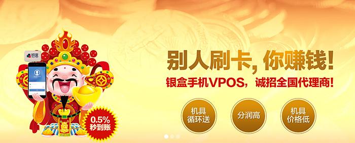 加盟银盒vPos1.jpg