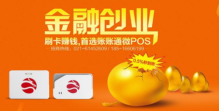 瀚银账账通手机刷卡器,为您赢得享不尽的财富1.jpg