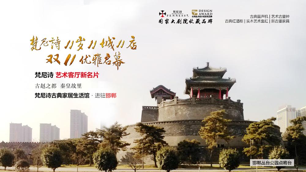 邯郸(1000-562).jpg