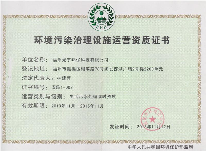 03环保运营资格证书.jpg