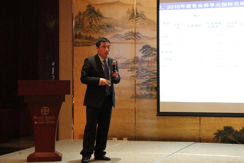 李阳总经理作2016年度工作总结和2017年度工作部署报告_调整大小.jpg