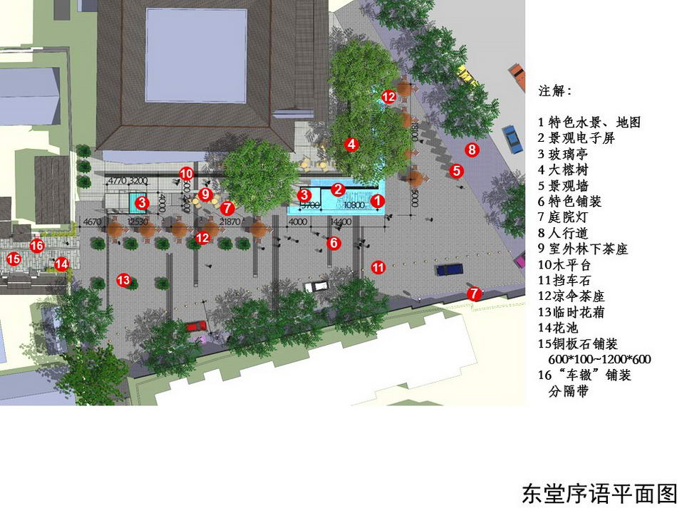 景观设计课件3