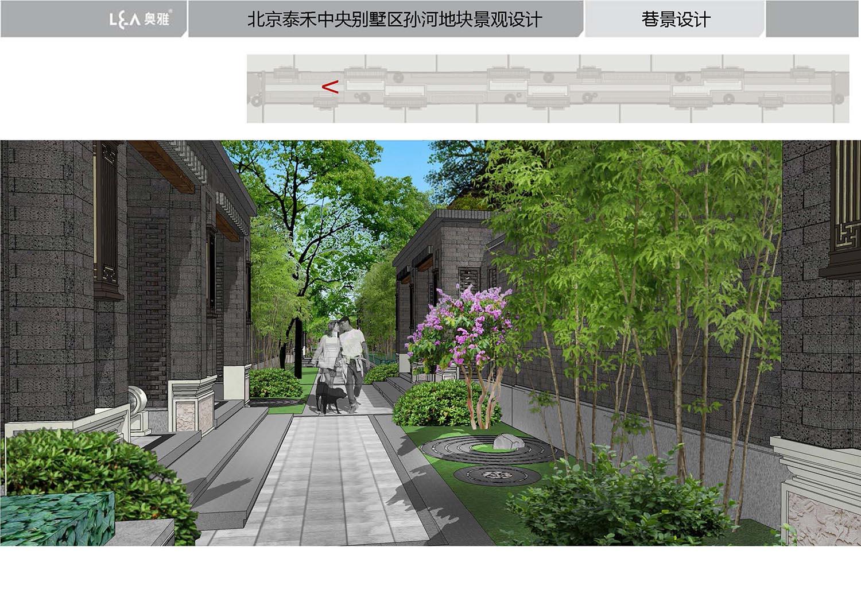 奥雅北京泰禾院子居住区景观设计方案文本-线计网