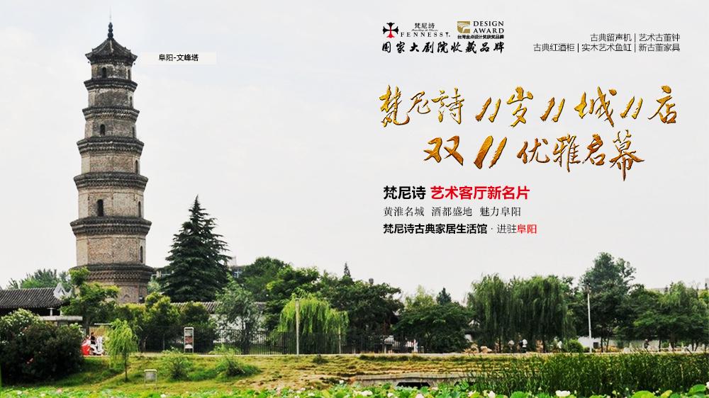 阜阳(1000-526).jpg